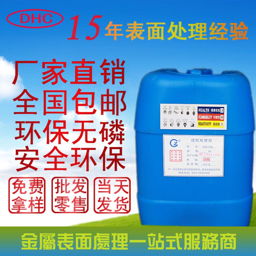 硅烷处理剂
